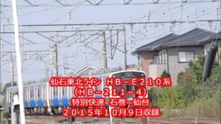 getlinkyoutube.com-【全区間走行音】仙石東北ライン HB-E210系 特別快速 石巻→仙台