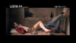 [님포매니악] 청소년관람불가 예고편 Nymphomaniac: Vol. I (2013) trailer (Kor)