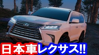 getlinkyoutube.com-GTA5 実車MOD 日本車・レクサス LX570!!(Lexus SUV 実況)