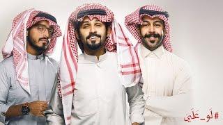حمد القطان - لو علي (فيديو كليب حصري) | 2016