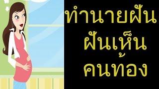 getlinkyoutube.com-คำทำนาย ฝันเห็น คนท้อง (พร้อมเลขเด็ด)