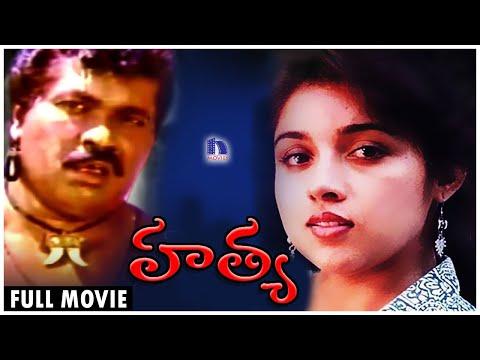 Hatya Telugu Full Movie || Horror & Suspense Thriller || Revathi, Disco Shanti
