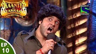 getlinkyoutube.com-Comedy Circus - Kaante Ki Takkar - Episode 10 -  Gabbar Special
