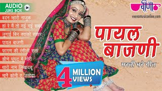 New Rajasthani Folk Songs  