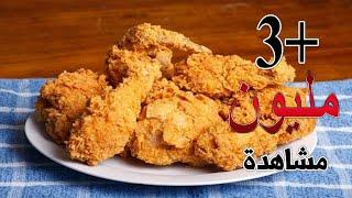 getlinkyoutube.com-الطريقة الاصلية لعمل دجاج كنتاكى كما فى مطاعم كنتاكى السر للحصول على القرمشة و اللون الذهبي