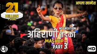 Ahirani Tadka Mashup (Part 3) | अहिरानी तडका | Nilesh Sardar