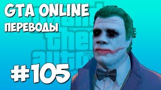 getlinkyoutube.com-GTA 5 Смешные моменты (перевод) #105 - Джокер, Хэллоуин, Маньяк