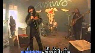 getlinkyoutube.com-ปีศาจสุรา - คาราบาว