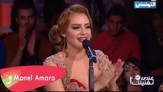 getlinkyoutube.com-قاسم الكافي + منال عمارة - هالكمون منين يا نانا - عندي ما نغنيلك Manel Amara