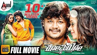 getlinkyoutube.com-Romeo – ರೋಮಿಯೋ  | Kannada Full HD Movie | Ganesh, Bhavana | Musical : Arjun Janya | Comedy Movie