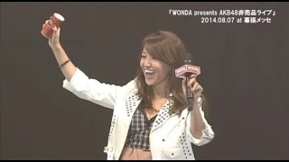 getlinkyoutube.com-大島優子サプライズ登場!『WONDA presents AKB48非売品ライブ』映像