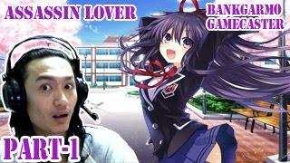 """getlinkyoutube.com-การลอบสังหารที่มีมารยาทที่สุดในปฐพี! ผมนี่ไปไม่เป็นเลย ;w;"""":-Assassin Lover:รักนี้(อาจ)มีเลือด #1"""
