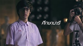 getlinkyoutube.com-ศึกษานารี - LABANOON「Official MV」