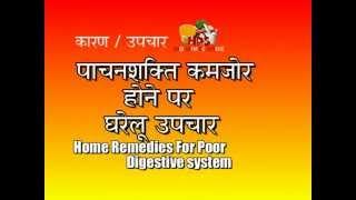 getlinkyoutube.com-Home Remedies For Poor Digestive System / कमज़ोर पाचन तंत्र के लिए घरेलू उपचार