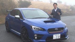 getlinkyoutube.com-スバル・WRX STI S207 試乗インプレッション 車両紹介編
