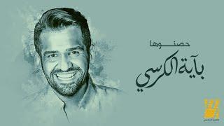 getlinkyoutube.com-حسين الجسمي - حصنوها بآية الكرسي (النسخة الأصلية) | 2014