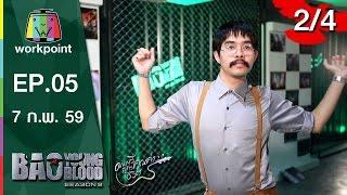 getlinkyoutube.com-Bao Young Blood Season 2 | EP.05 | 7 ก.พ. 59 | 2/4 Full HD