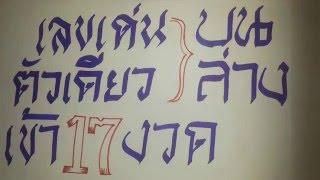 getlinkyoutube.com-สูตรคำนวณหวยแม่นๆสามตัวบน-สองตัวล่าง  ถูก17งวด!!  1กพ 59(ตัวเดียว)