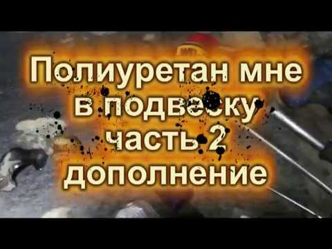 Полиуретан мне в подвеску на Zotye T600 часть 2 дополнение