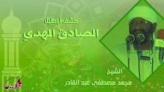 getlinkyoutube.com-كشف أباطيل الصادق المهدي - الشيخ محمد مصطفى عبد القادر