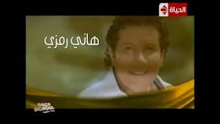 برنامج Back to school - ثالث حلقات البرنامج نيللى كريم وهانى رمزى - Back to school