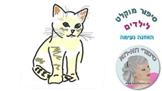 getlinkyoutube.com-בלנקי - סיפור לילדים מאת סיפורי תא-תא סיפורים לילדים