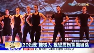 getlinkyoutube.com-20151207中天新聞 踢踏舞王登台巡迴 打造震撼視覺饗宴