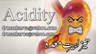 getlinkyoutube.com-Stomach Acidity (معدہ کی تیزابیت)Dr NA Mazhar (Dr alternative medicine)