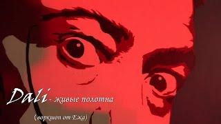 getlinkyoutube.com-Ёж и Живые Полотна Dali воркшоп 07.05.15