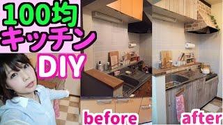 getlinkyoutube.com-【DIY】100均DIY★賃貸でも!リメイクシートでキッチンをナチュラルかわいいキッチンにリメイクしたよ!【めいちゃんねる】
