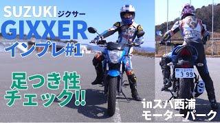 SUZUKI新型「ジクサー」足つき性インプレッション#1