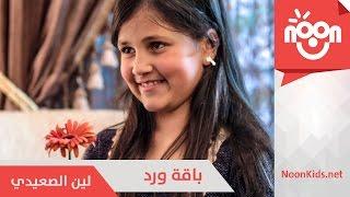getlinkyoutube.com-لين الصعيدي - باقة ورد | Leen Alsaedi - baqet ward