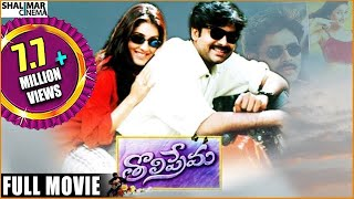 getlinkyoutube.com-Tholi Prema Telugu Full Length Movie || Toliprema Movie || Pawan Kalyan , Keerthi Reddy