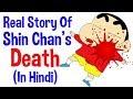 [NEW HINDI] Shin Chan की असली कहानी   Real Story Of Shin Chan In Hindi   Shinchan Hindi Full HD
