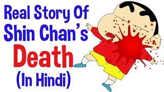 [NEW HINDI] Shin Chan की असली कहानी | Real Story Of Shin Chan In Hindi | Shinchan Hindi Full HD
