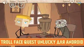 getlinkyoutube.com-Troll Face Quest Unlucky для Android - Прохождение