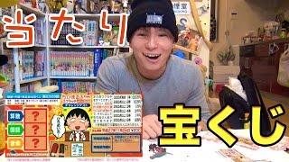 getlinkyoutube.com-【宝くじ】1万円スクラッチ削ってみた!ちびまる子 PDS