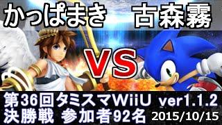 第36回タミスマ決勝戦 かっぱまき(ピット) vs 古森霧(ソニック) スマブラWiiU SSB4 Smash for wii U