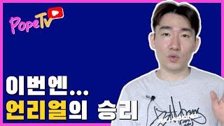 getlinkyoutube.com-유니티5 vs 언리얼4