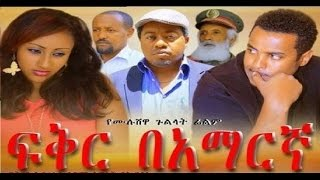 getlinkyoutube.com-Ethiopian Movie - Fiker Be Amaregna ፍቅር በአማርኛ - NEW! Full Movie - Ethiopia