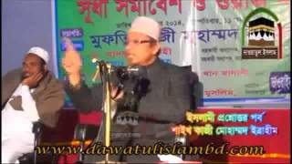 getlinkyoutube.com-Where is Allah ? আল্লাহ কোথায় ?  by Mufti Kazi Mohammad Ibrahim