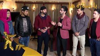 getlinkyoutube.com-با ستاره ها - فصل دوازدهم ستاره افغان - قسمت 27 - 28