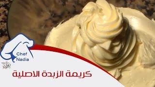 getlinkyoutube.com-طريقة عمل كريمة الزبدة الاحترافية الاصلية الشيف نادية | Recette Crème au beurre originale