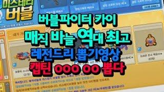 getlinkyoutube.com-[버블파이터 카이] 매직바늘 역대최고 레전드
