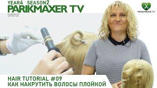 getlinkyoutube.com-КАК НАКРУТИТЬ ВОЛОСЫ ПЛОЙКОЙ. Урок № 9. парикмахер тв