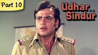 Udhar Ka Sindur (HD) - Part 10/12 - Super Hit Classic Romantic Hindi Drama - Jeetendra,