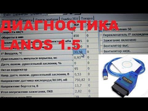 Диагностика Ланос 1.5 (Daewoo Lanos 1.5) K-line
