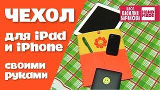 getlinkyoutube.com-Чехол своими руками для iPad, iPhone, digital book / DIY / HAND MADE