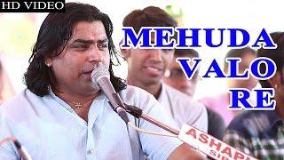 getlinkyoutube.com-Shyam Paliwal Marwadi DESI Bhajan | Mehuda Valo Re | Live Video | New Rajasthani Bhajan