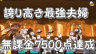 誇り高き最強夫婦【上位】無課金 7500点達成